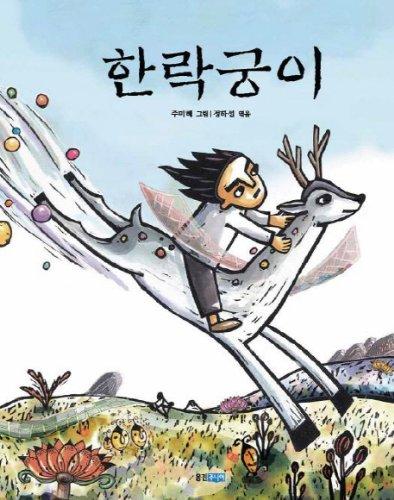 One rakgung (Korean edition)