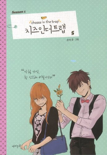 9788901150871: Cheese, more traps. 5 (Korean edition)