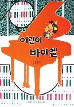 9788903311225: Children Bayer (bottom) (Korean edition)