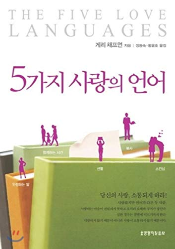 9788904141180: The Five Love Languages (Korean Edition)
