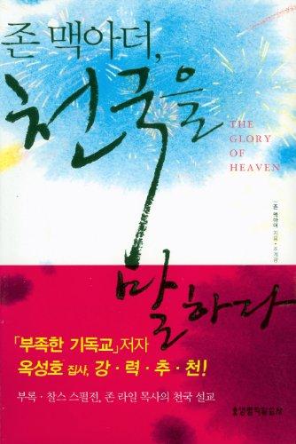 Speak, John MacArthur Heaven (Korean edition)