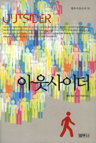 9788908020191: Outsider (Korean edition)
