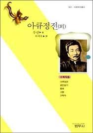 9788908032293: Ahkyujeongjeon (Other) (sareubiah series 501) (Korean edition)