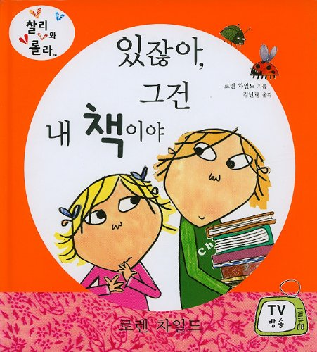 9788911026326: But Excuse Me, That Is My Book (Charlie and Lola (KM Books)) (Korean Edition)