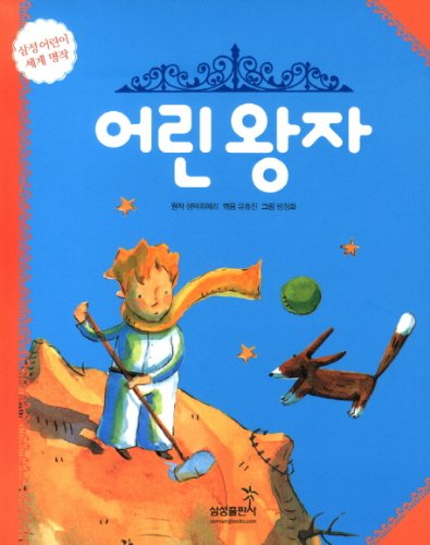 The little prince (Korean edition): unknown