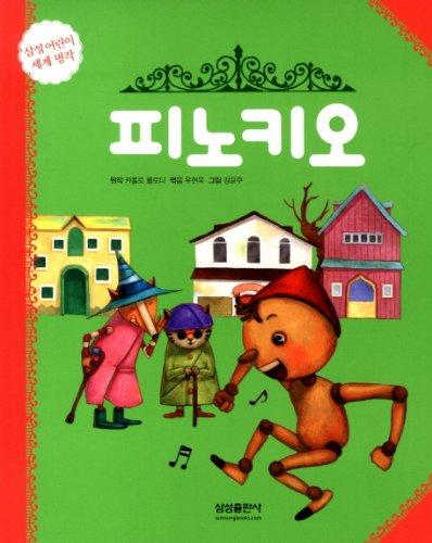9788915031951: Pinocchio (Korean edition)