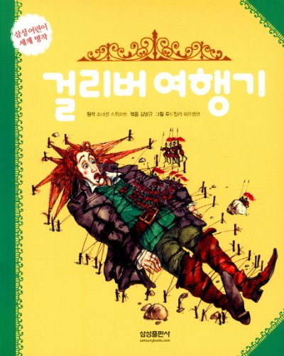 9788915032088: Gulliver's Travels (Korean edition)