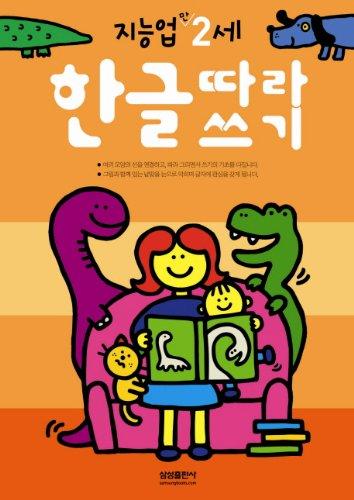 9788915061248: Hangul write (Korean edition)