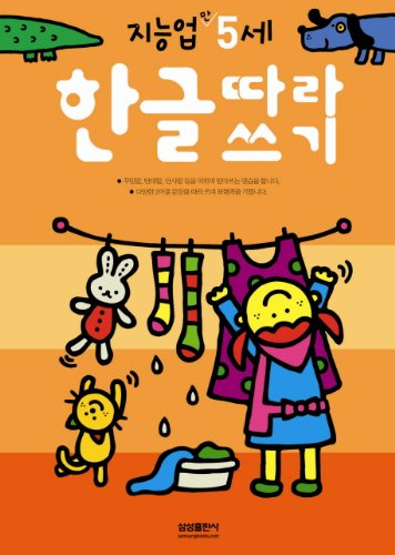9788915061279: Hangul, depending only 5 years old (Korean edition)
