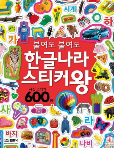 9788915074279: Hangul country anymore anymore sticker king (photo stickers of 600) (Korean edition)