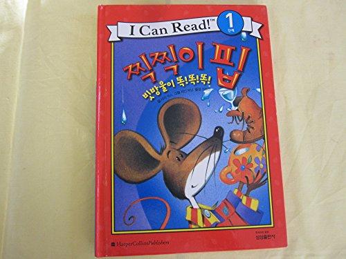 9788915086173: Drip Drop An I Can Read Book in Korean