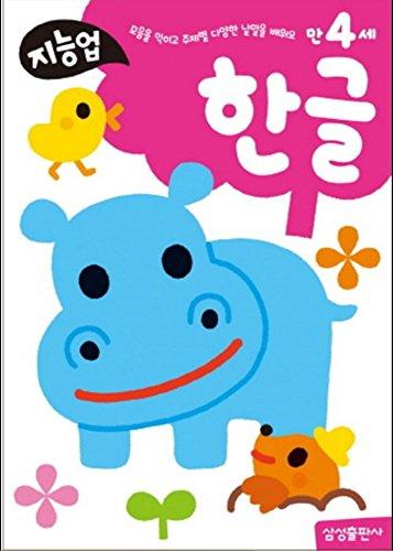 9788915094499: Korean Foundation Workbook Hangul Textbook Korean Basis Language Study 4 Age Gift Kpop