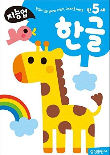 9788915094505: Korean Foundation Workbook Hangul Textbook Korean Basis Language Study 5 Age Gift Kpop