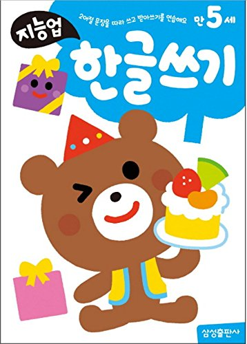 Korean Workbook Hangul Writing Korean Language Children Kid Textbook Study 5 Age: Sam