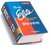 Si-sa Elite Korean-English Dictionary