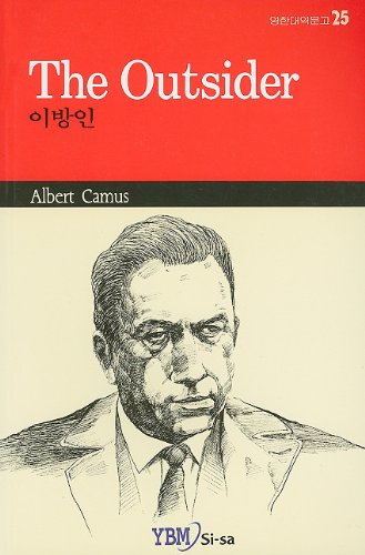 9788917161083: The Outsider (Korean Edition)