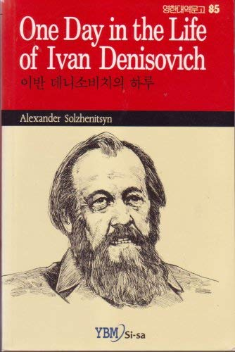 9788917161687: One Day in the Life of Ivan Denisovich (85)