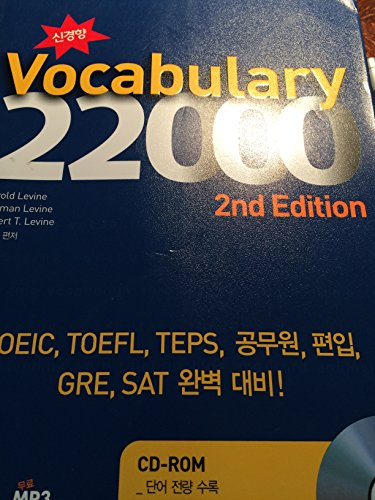 9788917188677: Vocabulary 22000 (2nd Edition) (Korean edition)