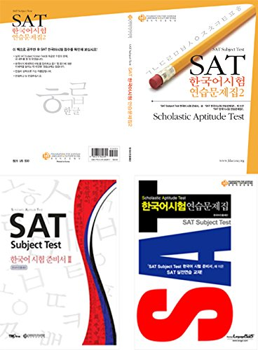 9788917937640: Complete Set of Korean SAT Subject Test Prep Book
