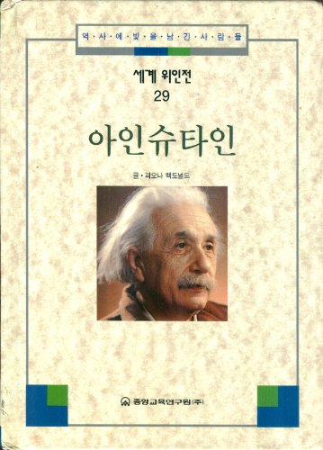 Albert Einstein (Biographical Series #29) (Korean Edition): Jung-Ang Educational Foundation