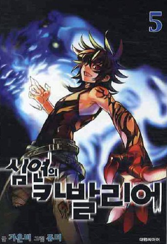 9788925254708: Cavalier of the Abyss. 5 (Korean edition)