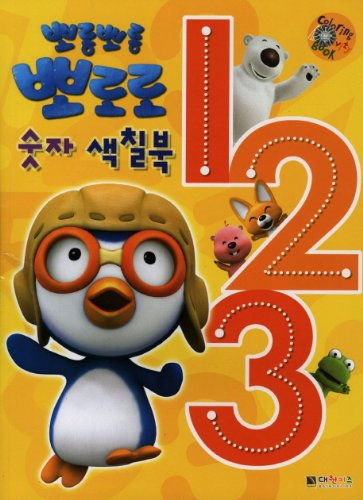 9788925269221: Little Penguin Pororo numbers coloring book 123 (Korean edition)