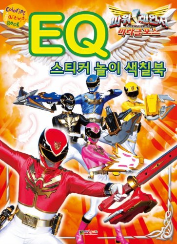 9788925282169: Sticker play EQ Power Rangers Miracle Force coloring book (Korean edition)