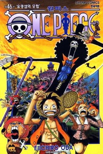 9788925283234: One Piece. 46: The adventures of a ghost island (Korean edition)