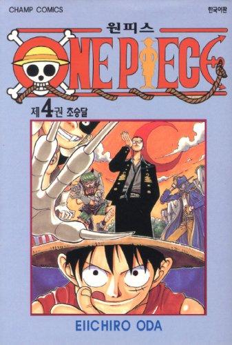 9788925285658: One Piece. 4: crescent (Korean edition)