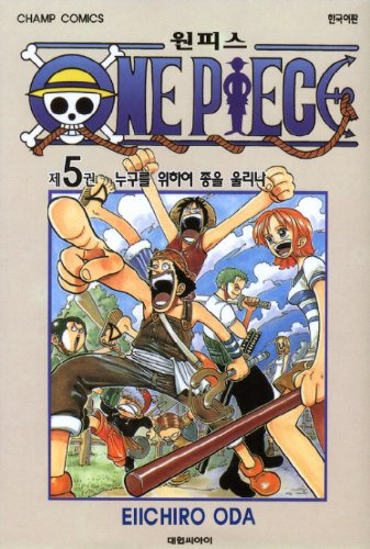 9788925285665: One Piece. 5: For Whom the Bell Tolls (Korean edition)
