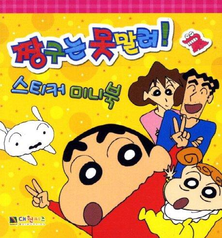 9788925286358: Crayon Shinchan sticker mini book (Korean edition)