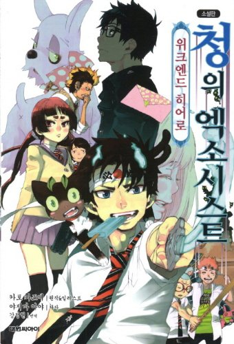 9788925298788: Agency The Exorcist: Weekend Hero (Korean edition)