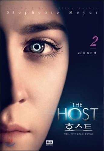 9788925531472: The Host 2 (English and Korean Edition)