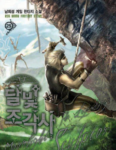 9788925716176: Moonlight Sculptor 25 (Korean edition)