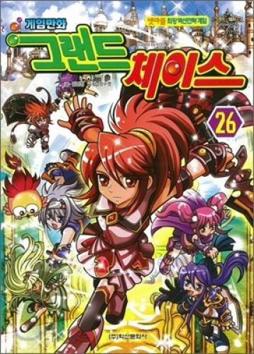 9788925868660: Grand Chase. 26 Games Cartoon (Korean edition)