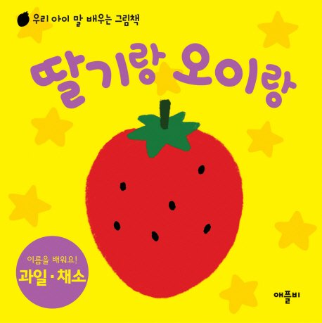 And strawberries with five (Korean edition): n/a