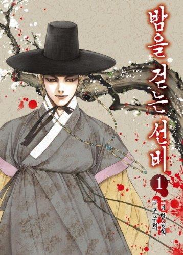 9788926333167: Scholar walking at night. 1 (Korean edition)