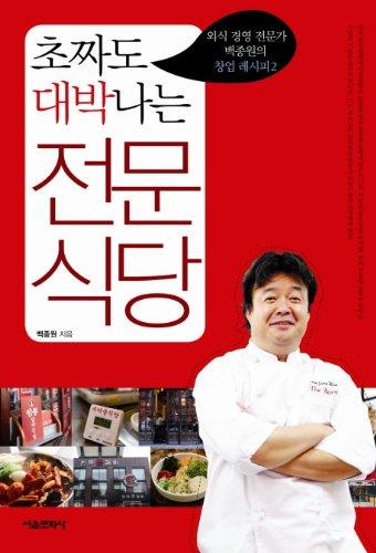 9788926390856: Professional restaurant (Korean edition)
