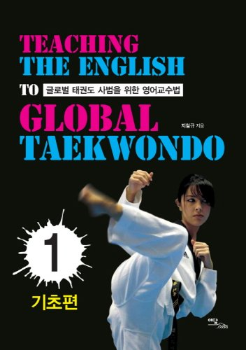 Global Taekwondo instructors for teaching English. 1: Fundamentals (Korean edition): Lee Dambukseu