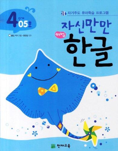 9788926925232: Hangul step 4, 05 (his only) (Korean edition)
