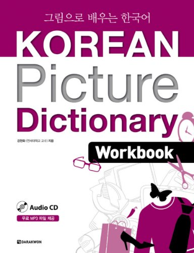 9788927730187: Korean Picture Dictionary: Work Book (Korean edition)