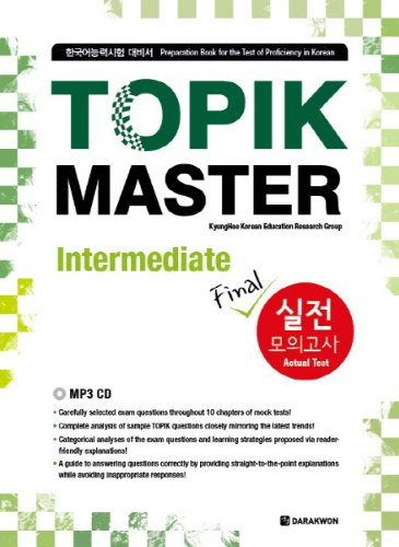 9788927730453: NEW TOPIK MASTER II : INTERMEDIATE