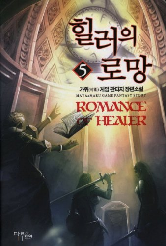 9788928002719: The romance of the healer. 5 (Korean edition)