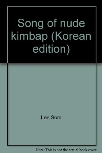 9788930008402: Song of nude kimbap (Korean edition)