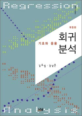 9788930083485: Regression analysis: foundations and applications (Korean edition)
