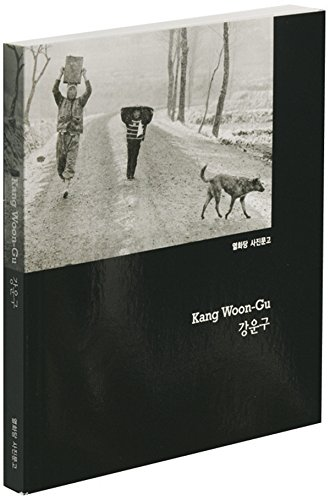 9788930100748: Lee, Young - Ho (Youlhwadang Photo Books) (Korean edition)