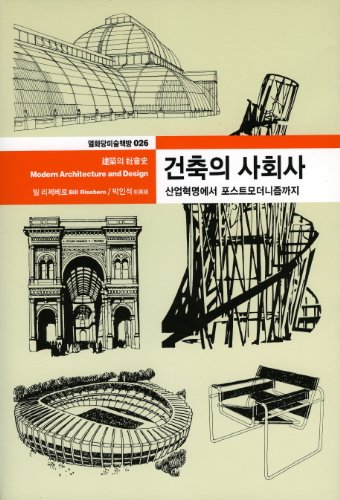 9788930103329: Social history of architecture: the industrial revolution in the post-modernism (Korean edition)
