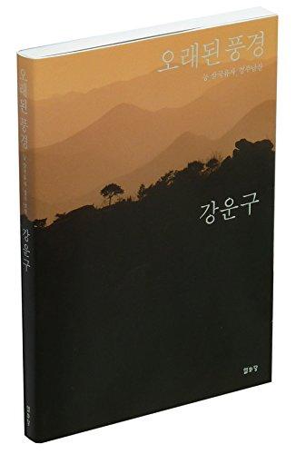 9788930103961: Oraedoen P'unggyŏng :Nŭng, Samguk Yusa, Kyŏngju Namsan