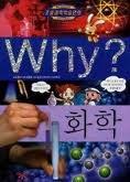 9788930202442: Why 화학 (양장) - 2010 CHEMISTRY (Science Comic)