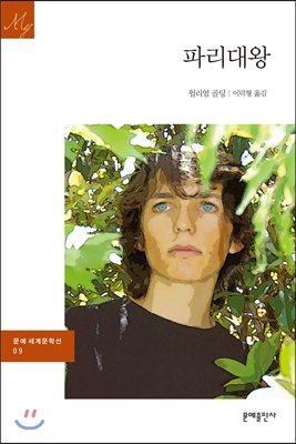 9788931003871: Lord of the Flies (Korean edition)
